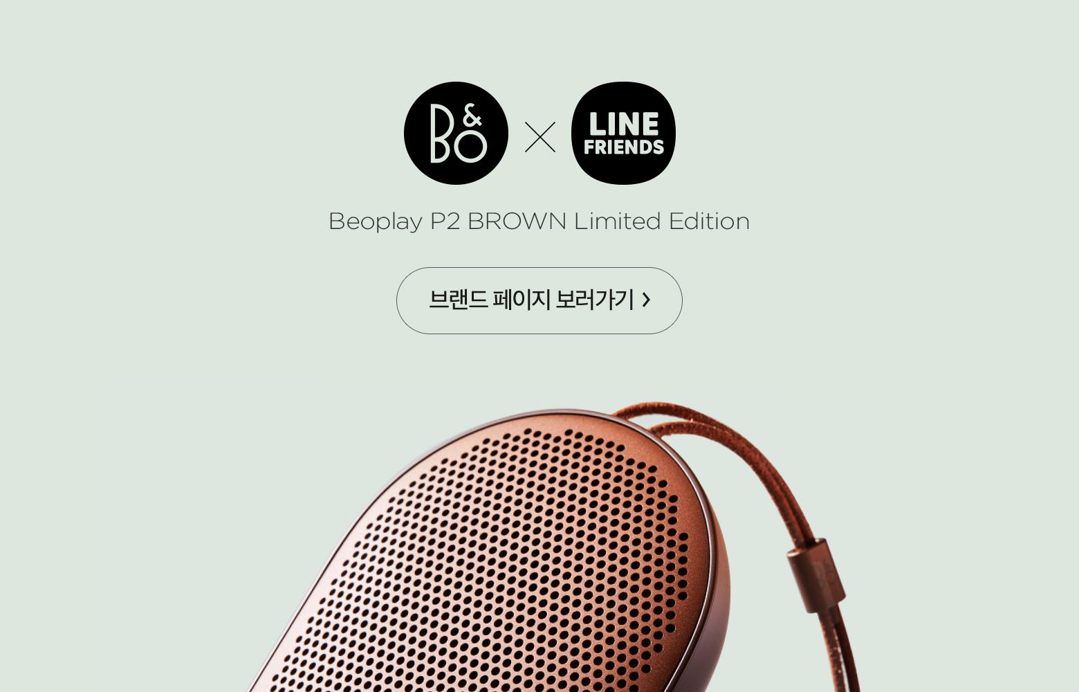 Beoplay P2 BROWN Limited Edition 브랜드 페이지 보러가기